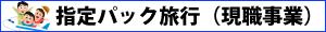 指定パック旅行(現職事業)